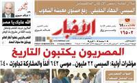 اقرأ في «الأخبار» الجمعة| المصريون يكتبون التاريخ