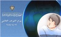 «متحف الفن الإسلامي» يحتفل بـ «اليوم العالمي لمرضى التوحد»