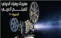 130 فيلما أمام لجنة مشاهدة الدورة الـ11 لمهرجان «وهران الدولي»
