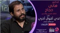 إبراهيم عيسي يناقش روايات أحمد خالد توفيق في«لدي أقوال أخرى»