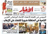 «الأخبار» الجمعة| أجواء إيجابية وأخوية فى اجتماع مفاوضات سد النهضة