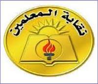 نادي معلمي الجيزة ينظم منتدى بعنوان «أثر الفكر المتطرف على سوق العمل»