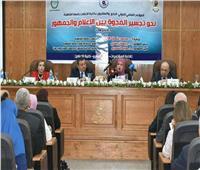 مناقشة عدد من الأبحاث في مؤتمر «نحو تجسير الفجوة بين الإعلام والجمهور»