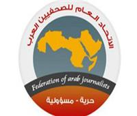 «الصحفيين العرب» يدين العدوان الإسرائيلي المتواصل على الفلسطينيين