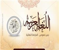 درس خصوصي| المراجعة النهائية في اللغة العربية للثانوية العامة
