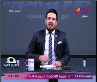 وقف برنامج «كلام في الكورة» لـ«أحمد سعيد» لأجل غير مسمى