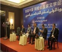 المنتدى العربى الصينى يوقع على وثيقة القاهرة الثقافية
