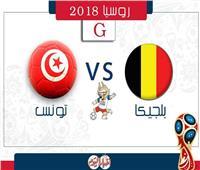 روسيا 2018| ننشر تشكيل مباراة تونس وبلجيكا