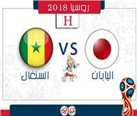 روسيا 2018| السنغال تسعى لعبور الدور الثاني من بوابة اليابان