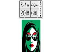 حكايات| سعوديات خلف «الدركسيون».. كيف مر اليوم الأول لقيادة النساء للسيارات؟