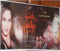 4 مسلسلات تنتظر العرض بعد خروجها من سباق رمضان