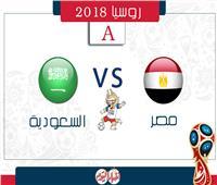 روسيا 2018| مصر تواجه السعودية في مباراة البحث عن الفوز الأول في المونديال