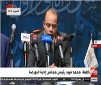 فيديو| رئيس البورصة: الاتفاقية مع مصر المقاصة تهدف لتنمية الكوادر البشرية