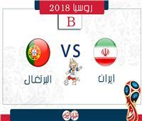 روسيا 2018   البرتغال تواجه إيران وإسبانيا في مواجهة مع المغرب