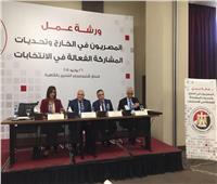وزيرة الهجرة تشارك في فعاليات ورشة عمل حول المصريين في الخارج والانتخابات