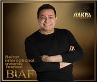 """غدًا.. تكريم حكيم بمهرجان بيروت الدولي """"Biaf"""""""