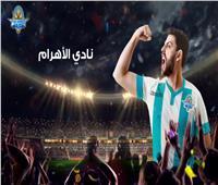 شاهد  الأغنية الرسمية لنادي الأهرام.. «هنوصل للبطولات»