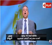 فيديو| توفيق عكاشة: ثورة 30 يونيو أعادت مصر إلى أحضان المصريين