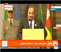 فيديو| انطلاق أعمال الدورة الـ 31 لقمة الاتحاد الأفريقي بموريتانيا