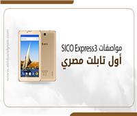 إنفوجراف| تعرف على مواصفات أول تابلت مصري «SICO Express 3»