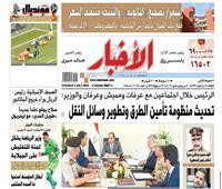 «الأخبار» الثلاثاء| تحديث منظومة تأمين الطرق وتطوير وسائل النقل
