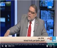 مختار نوح: الغرب فضل منافسة «مرسي» و«شفيق» بانتخابات 2012