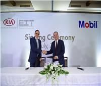 إكسون موبيل مصر ووكيل كيا موتورز يوقعان عقد شراكة لمدة خمس سنوات