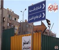 فيديو| «بوابة أخبار اليوم» ترصد غلق «شارع وادى النيل»