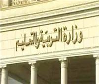 نتيجة الثانوية العامة| «التعليم»: مجموع الأول على الجمهورية 409.5 درجة