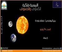 الخسوف والكسوف أمسية فلكية بمكتبة المستقبل