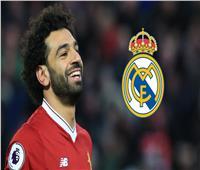 تقارير: محمد صلاح مرشح للانتقال لريال مدريد