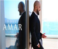 «الدوزي» يتجاوز 10 ملايين مشاهدة خلال 4 أيام بـ«آمر»