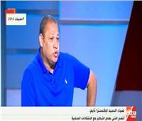 ضياء السيد: لابد من تجهيز إستراتيجية للمنتخب الوطني خلال الأربع سنوات القادمة