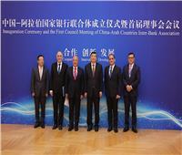 تحالف مصرفي «صيني عربي» بين بنكي الأهلي والتنمية الصيني