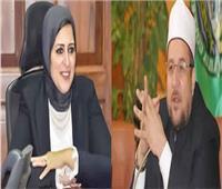 غدا.. وزيرا الصحة والأوقاف يفتتحان دورة التوعية السكانية وتنظيم الأسرة