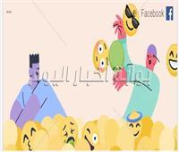 «فيسبوك» يحتفل بـ«اليوم العالمي للرموز التعبيرية»