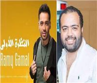«النظرة الأولى» تجمع بين رامي جمال وأحمد العدل