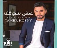 تامر حسني يتخطى 2مليون مشاهدة بـ«عيش بشوقك» على يوتيوب