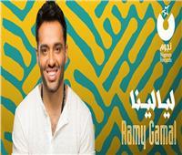 رامي جمال يواصل تواجده بتريندات مواقع التواصل بـ«ليالينا»