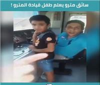 شاهد | سائق مترو أنفاق يعلم ابنه القيادة