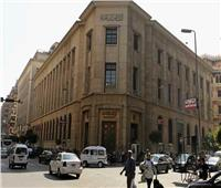 رسميًا.. «المركزي» يشطب «بنك أوف نوفاسكوشيا»