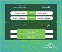 اللجنة المنظمة تعلن مواعيد مباريات دورة «صلالة الودية»