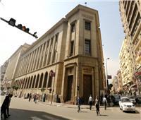 البنك المركزي يطرح أذون خزانة بـ 16.7 مليار جنيه