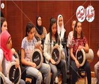 حكايات  مدرسة «الأرتيست» للفتيات.. ضبط إيقاع الطبلة بالأيادي الناعمة