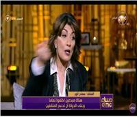 فيديو| سماح أنور: «ثورة يناير كشفت الإخوان ومحدش هيضحك على الشعب تاني»