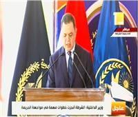 وزير الداخلية يصدق على منح خريجي الشرطة درجة الليسانس في القانون