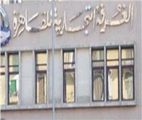 غرفة القاهرة التجارية تتعاون مع حماية المستهلك لخفض الأسعار