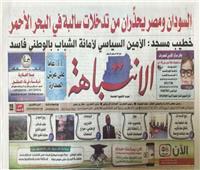 الصحف السودانية تحتفي بالزيارة الناجحة للرئيس السيسي الي الخرطوم