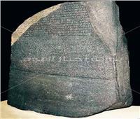 """باحث أثري : """"حجر رشيد """" مفتاح الحضارة المصرية القديمة"""