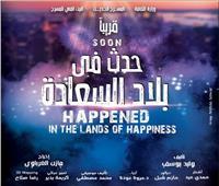 مازن الغرباوي: تأجيل «حدث في بلاد السعادة» لصالح الحركة المسرحية